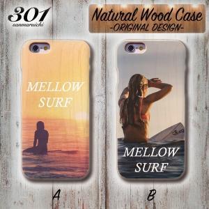 スマホケース アイフォン8 ケース 木製 木目 iPhone8 アイフォン ウッドケース 木製 MELLOW SURF サーフィン SurfGirl サーフガール メロウ おしゃれ トレンド|301-shop