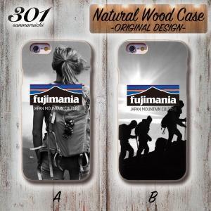 スマホケース アイフォン8 ケース 木製 木目 iPhone8 アイフォン ウッドケース 木製 fujimania フジマニア 富士 OUTDOOR アウトドア 山ガール トレッキング 登山|301-shop