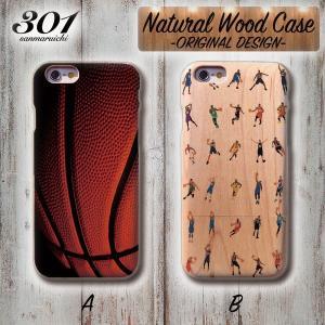 スマホケース アイフォン8 ケース 木製 木目 iPhone8 アイフォン ウッドケース 木製 バスケ basketball ボール ball|301-shop