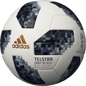 adidas アディダス サッカーボール テルスター18 試合球 AF5300 中学生〜一般 5号球|311018