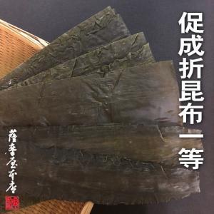 花折昆布 道南産促成折1等 1kg 〜 北海道水産物検査協会検査物 〜|3208