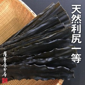 利尻昆布 天然1等 500g 〜 北海道水産物検査協会検査物 〜|3208