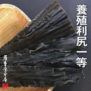 利尻昆布 養殖1等 500g 〜 北海道水産物検査協会検査物 〜|3208