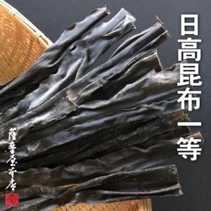 日高昆布 天然1等 500g  〜 北海道水産物検査協会検査物 〜|3208