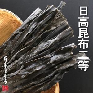 日高昆布 天然2等 300g 〜 北海道水産物検査協会検査物 〜|3208