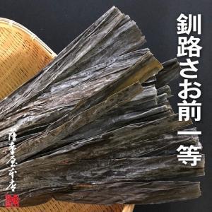 早煮昆布(釧路さお前昆布) 天然1等 60g 〜 北海道水産物検査協会検査物 〜|3208