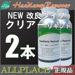 改良タイプ Newクリアーリキッド 溶剤 Allplace ヘッドライトリムーバー溶剤 AP001 ...