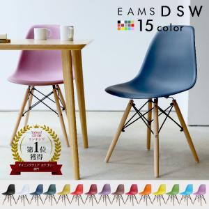 イームズ シェルチェア DSW eames ダイニングチェア リプロダクト デザイナーズ家具 ジェネリック 木脚 MTS-032(NA)
