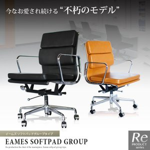 イームズ オフィスチェア ソフトパッド グループタイプ ローバックチェア オフィスチェアー ビジネスチェア チェアー パソコンチェア|3244p