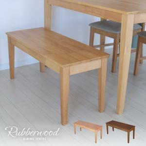ダイニングベンチ ラバーウッド 木製 ナチュラル ウォルナット ブラウン ベンチ 椅子 イス チェア MTS-062|3244p