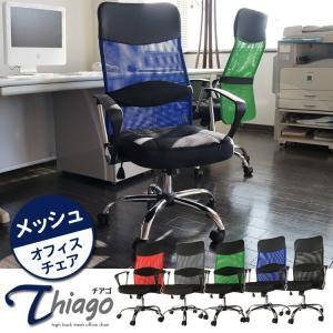 オフィスチェア ハイバックチェア MTS-082 事務椅子 昇降機能 360度回転 低価格 シートバッグ ハイバックの写真