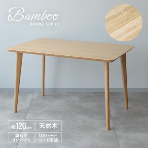ダイニングテーブル 竹製 バンブー W1200 長方形 2〜4名用 ナチュラル シンプル MTS-084|3244p