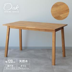 ダイニングテーブル OAK 木製 ダイニングテーブル W120×D75(cm) 2〜4名用 幅 120cm 食卓 ファミリー 1人暮らし 2人暮らし 広々 テーブル 4名 6名 MTS-086|3244p