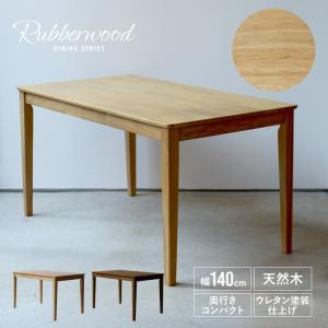 ダイニングテーブル 木製 W140×D75(cm) 4名 6名 長方形 ナチュラル ブラウン ラバーウッド 天然木 MTS-101|3244p