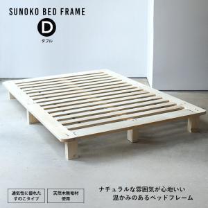 すのこ ベッドフレーム ダブル W140cm 1400mm すのこベッド ナチュラル 木 おしゃれ ...