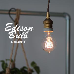 Edison Bulb A-Shape (S) エジソンバルブ Aシェイプ S / 40W / 60W / E26|3244p