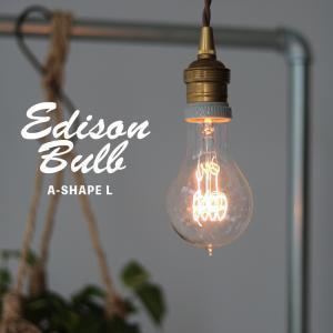 Edison Bulb A-Shape (L) エジソンバルブ Aシェイプ L / 40W / 60W / E26|3244p