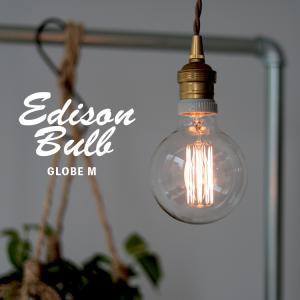 Edison Bulb Globe (M) エジソンバルブ グローブ M / 40W / 60W / E26|3244p