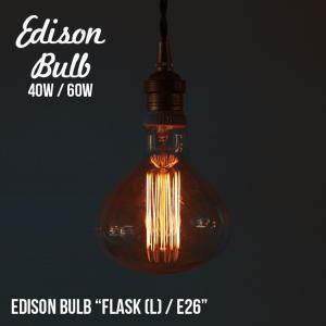 Edison Bulb Flask (L)  エジソンバルブ フラスク L / 40W / 60W /E26|3244p