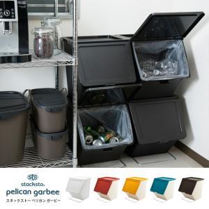 ペリカン ガービー 38L ごみ箱 ゴミ箱 Pelican garbee stacksto スタックストー 45L対応 ふた付き 分別 ダストボックス スタッキング|3244p