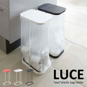 ゴミの分別に便利なゴミ袋スタンドLUCE(ルーチェ) 30Lから45Lのゴミ袋対応。買い物袋をかける...