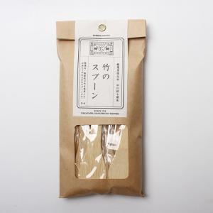 竹のスプーン 10本セット スプーン デザートスプーン 天然素材 カトラリー 中川政七商店 3244p