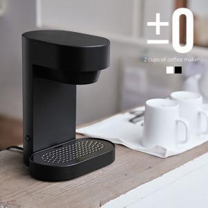 飲みたいときに、飲みたい分だけ。 手軽で美味しいコーヒーを。 コンパクトなサイズがちょうど良い、小さ...
