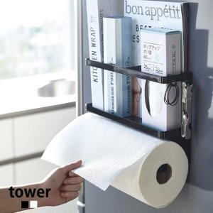 tower マグネットキッチンペーパー&ラップホルダー BK WH 04397 04396