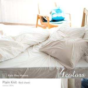 【シングルサイズ】プレインニット ベッドシーツ S 森清 Fab the Home FH131950の写真