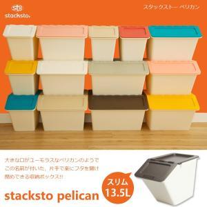 ペリカン スリム stacksto pelican slim /13.5L スタックストー 収納BOX デザイナーズ ミッドセンチュリー 収納ボックス フタ付き|3244p