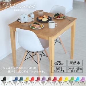 ダイニングテーブルセット 3点 2人  8カラー ダイニングテーブル W750 シェルチェア  リプロダクト 2脚セットMTS-063、MTS-032|3244p