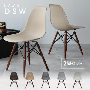 イームズチェア シェルチェア 2脚セット ウッドベース 椅子 イス DSW eames ブラウン木脚...