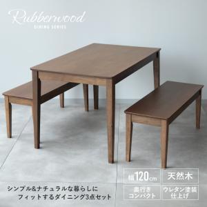 ダイニングテーブルセット 3点 4人 ダイニングセット ラバーウッド テーブル W1200 ベンチ 2脚セット MTS-060、MTS-062|3244p