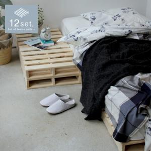 ウッドパレット 正方形 12枚セット NA パレットベッド すのこ パイン材 MTS-103 3244p