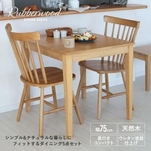 ダイニングテーブルセット 3点 ラバーウッド テーブル ファンバックチェア 2脚 MTS-063 MTS-152 ナチュラル ウォールナット|3244p