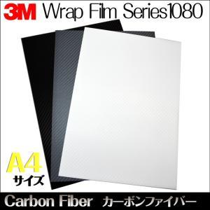 ラップフィルム1080シリーズ カーボンファイバー系全3色当店規格品297mm×210mm(1枚)|3333-mmmstore