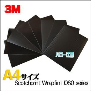 ラップフィルム1080シリーズ黒系8枚セット当店規格品297mm×210mm(A4サイズカラー別)|3333-mmmstore