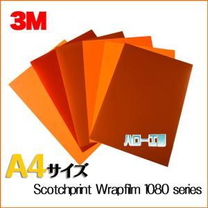 ラップフィルム1080シリーズ橙系6枚セット当店規格品297mm×210mm(A4サイズカラー別)|3333-mmmstore