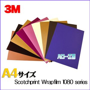 ラップフィルム1080シリーズユニークカラー系9枚セット当店規格品297mm×210mm(A4サイズカラー別)|3333-mmmstore