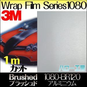 ラップフィルム1080シリーズ1080-BR120 ブラッシュドアルミニウム1524mm×1m|3333-mmmstore