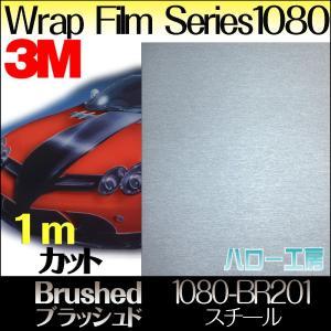 ラップフィルム1080シリーズ1080-BR201 ブラッシュドスチール1524mm×1m|3333-mmmstore