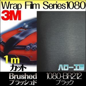 ラップフィルム1080シリーズ1080-BR212 ブラッシュドブラック1524mm×1m|3333-mmmstore