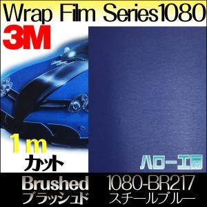 ラップフィルム1080シリーズ1080-BR217 ブラッシュドスチールブルー1524mm×1m|3333-mmmstore