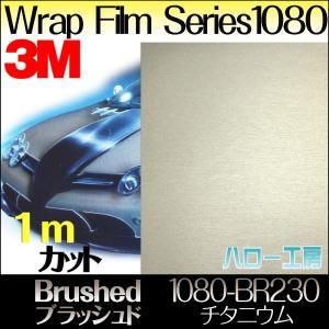 ラップフィルム1080シリーズ1080-BR230 ブラッシュドチタニウム1524mm×1m|3333-mmmstore