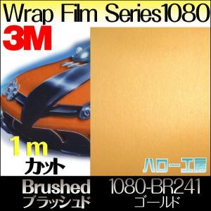 ラップフィルム1080シリーズ1080-BR241 ブラッシュドゴールド1524mm×1m|3333-mmmstore