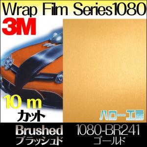 ラップフィルム1080シリーズ1080-BR241 ブラッシュドゴールド1524mm×10m|3333-mmmstore