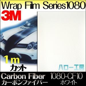 ラップフィルム1080シリーズ1080-CF10 カーボンファイバーホワイト1524mm×1m|3333-mmmstore