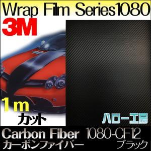 ラップフィルム1080シリーズ1080-CF12 カーボンファイバーブラック1524mm×1m|3333-mmmstore