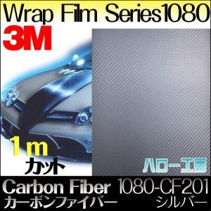 ラップフィルム1080シリーズ1080-CF201 カーボンファイバーシルバー(Antharcite)1524mm×1m|3333-mmmstore