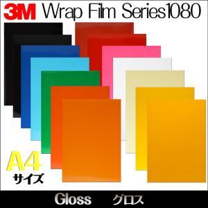 ラップフィルム1080シリーズグロス系全14色当店規格品297mm×210mm(1枚)|3333-mmmstore